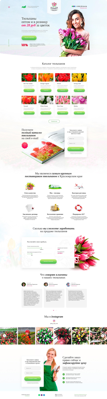Разработка дизайна лендинга для компании по оптовой продаже тюльпанов
