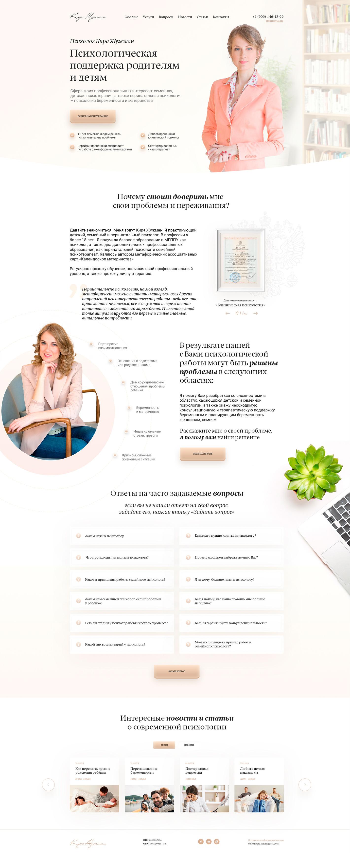Разработка корпоративного сайта для семейного психолога